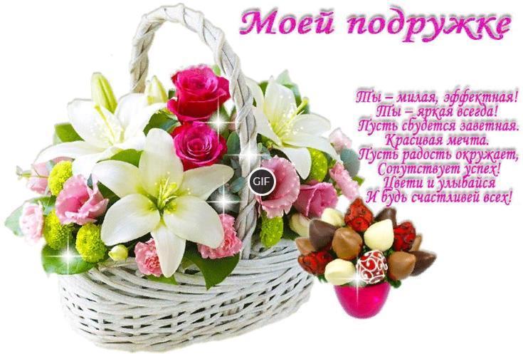 Гифки цветы для подруги