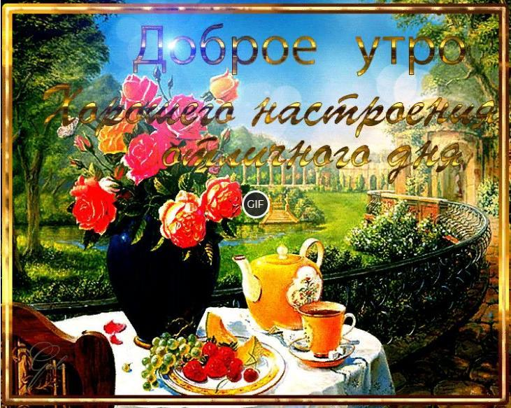 Анимационные красивые открытки доброе утро и хорошего дня