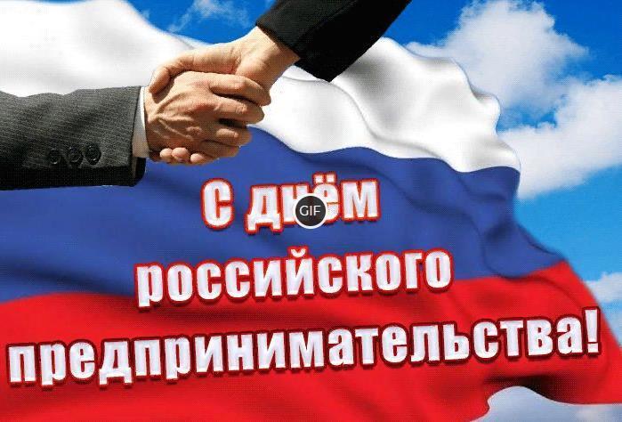 Гифка с днём Российского предпринимательства