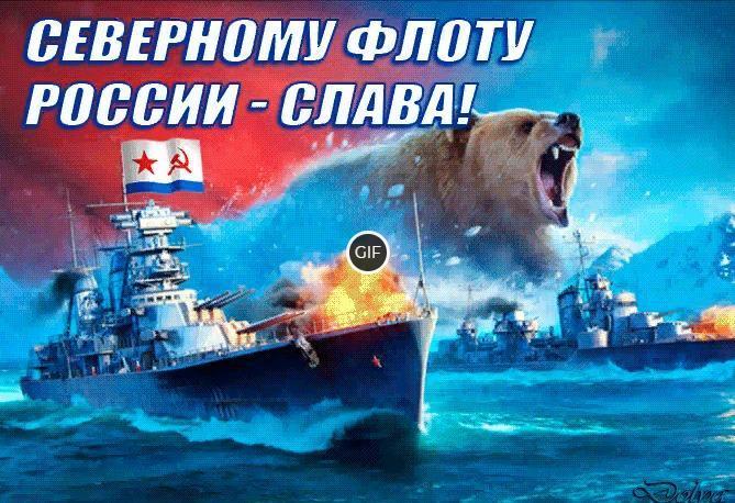 Гифки с днём Северного флота России