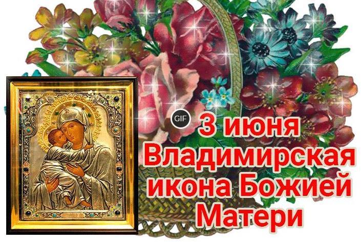 Гифки Владимирская икона Божией Матери