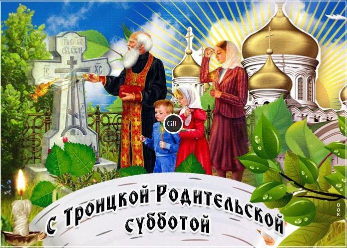 Гифки Троицкая родительская суббота