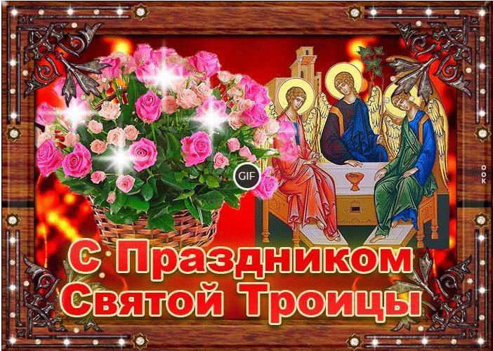 Гифки с днём Святой Троицы