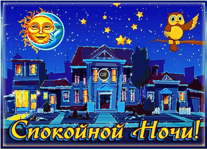 Красивая анимация спокойной ночи