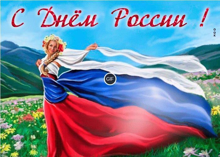 Гифки с днём России