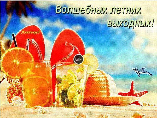 Гифка Волшебных летних выходных