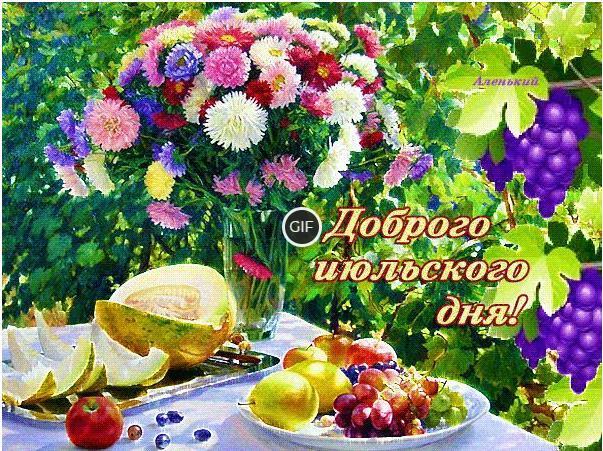 Гифка доброго июльского дня