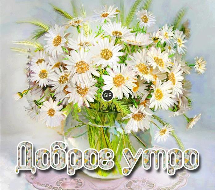 Картинки доброе утро с цветами