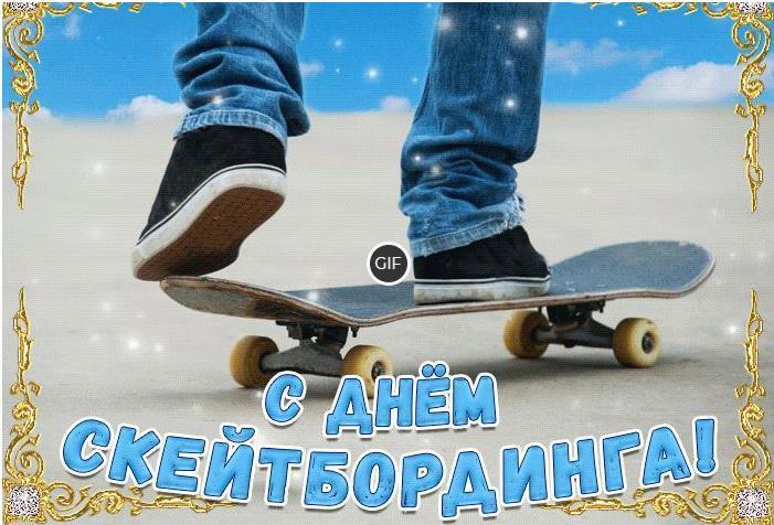 Гифки Международный день скейтбординга