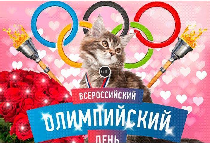 Гифки международный олимпийский день
