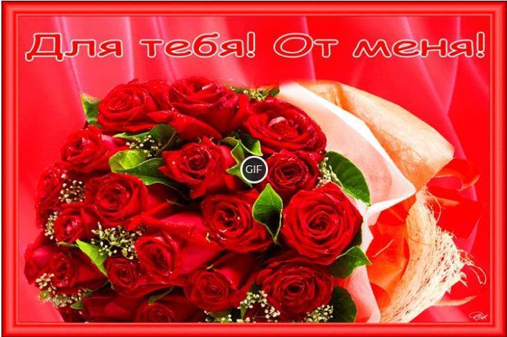 Гифка эти цветы для тебя от меня