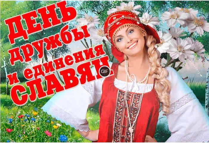 Гифки с днём дружбы и единения славян