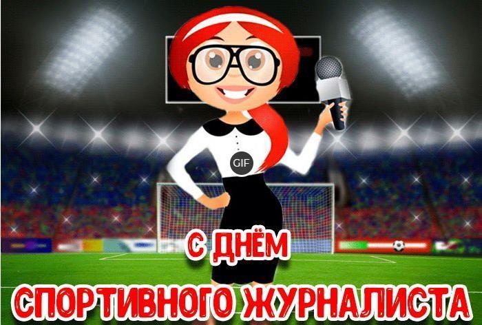 Гифки с днём спортивного журналиста