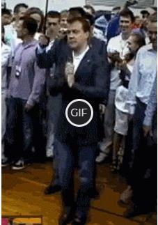 Гифка Медведев танцует