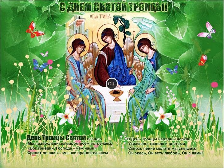 3д открытки со Святой Троицей