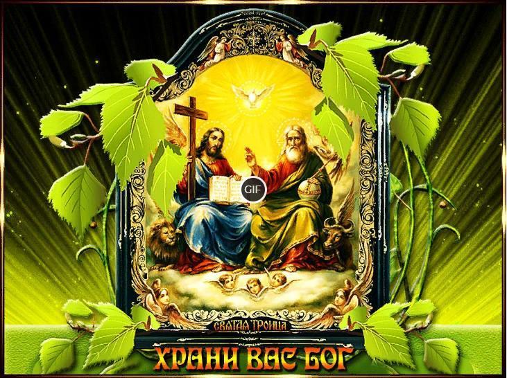 Мерцающие открытки со Святой Троицей