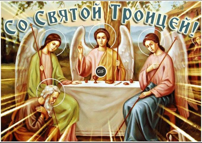 Красивая мерцающая открытка со Святой Троицей