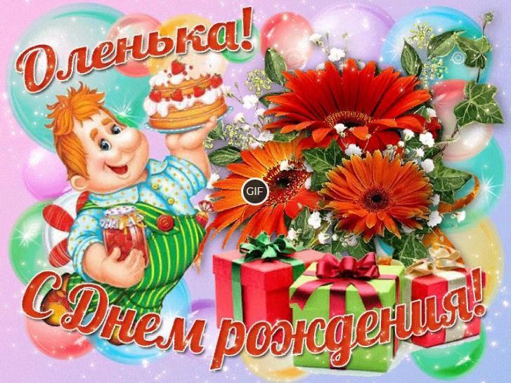 Открытки с днём рождения Ольга