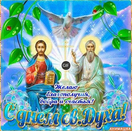 С днем святого духа поздравления гифки
