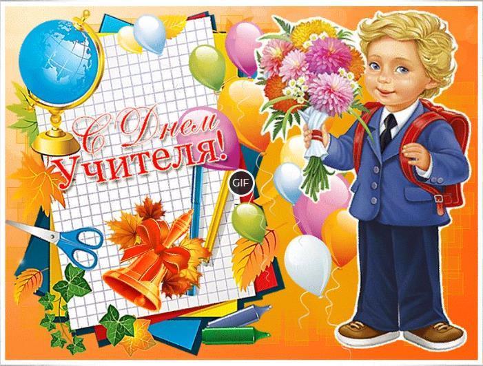 Поздравления открытки с днём учителя