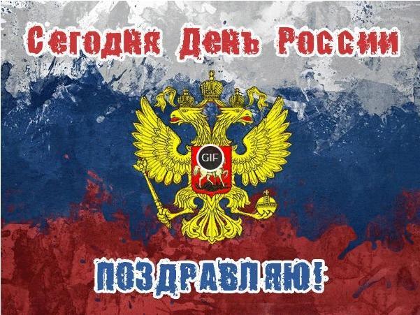 Открытки с днём России