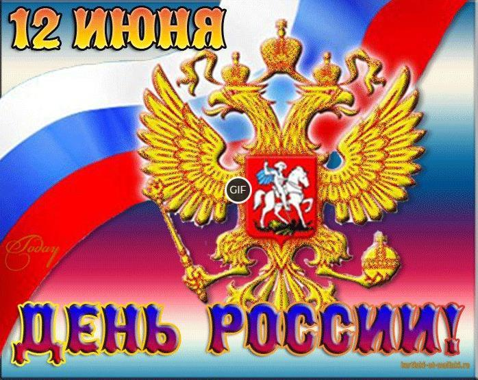 С днём России 12 июня 2020 открытки