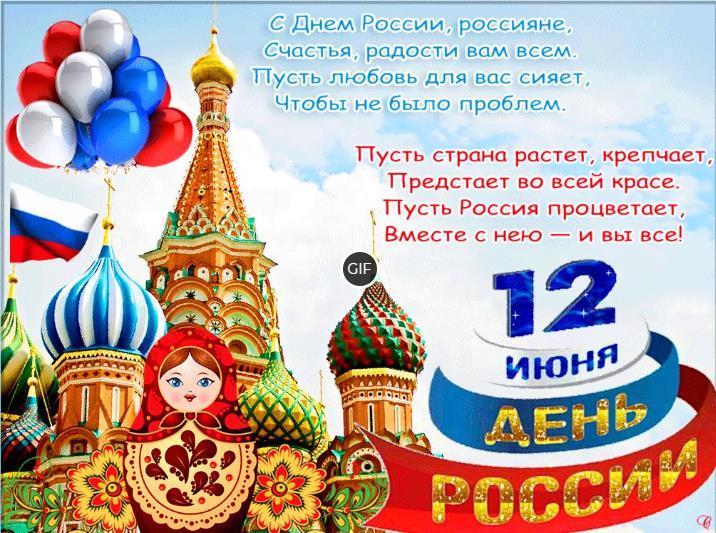 Открытки с днём России с текстом поздравления