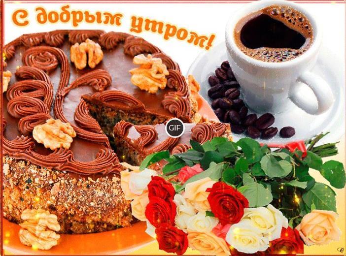 доброе летнее утро с кофе гифки