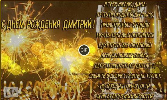 Мерцающая гифка с днём рождения Дмитрий
