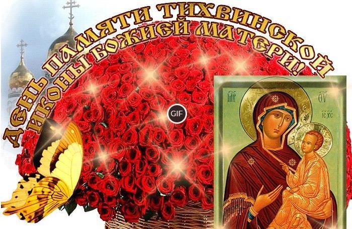 Гифки день памяти Тихвинской иконы Божией матери