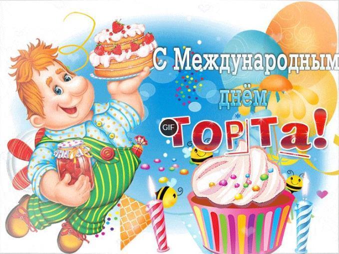 Гифки международный День Торта