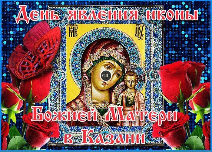 Гифки Явление иконы Казанской Божьей Матери