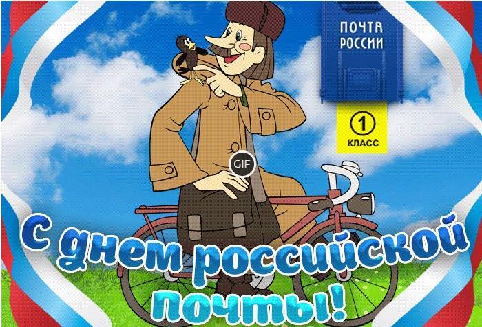 Гифки День российской почты