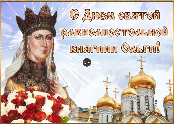 Гифки день святой равноапостольной княгини Ольги