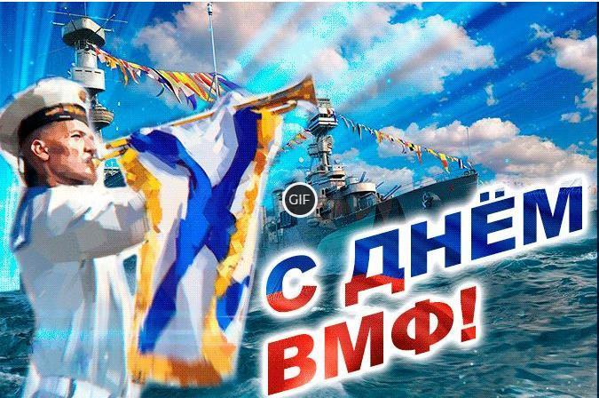 Гифки с днём Военно Морского Флота России