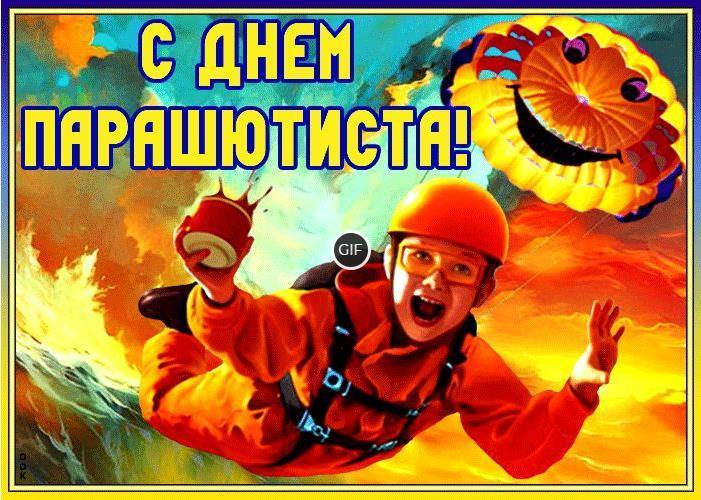 Гифки с днём парашютиста