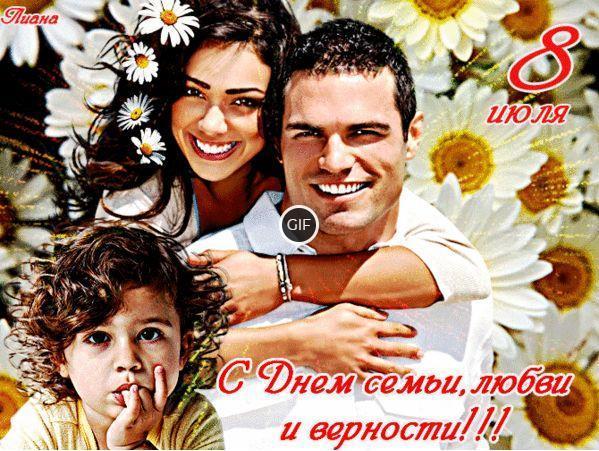 День семьи любви и верности картинки гиф