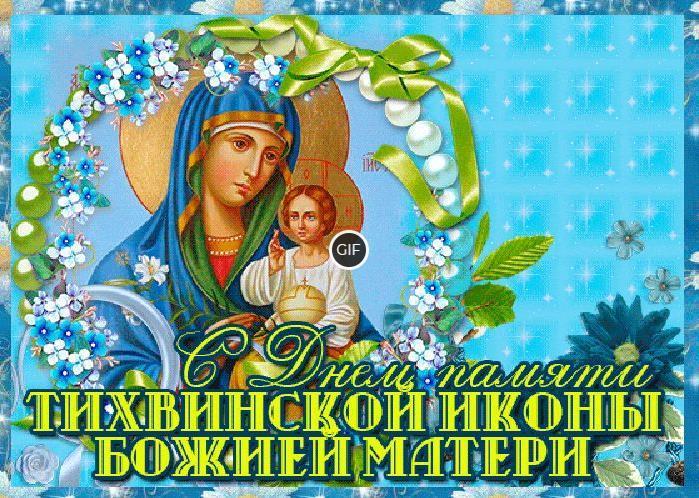 Открытки с днём памяти тихвинской иконы божией матери