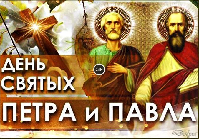 Красивые гиф картинки 12 июля день Петра и Павла