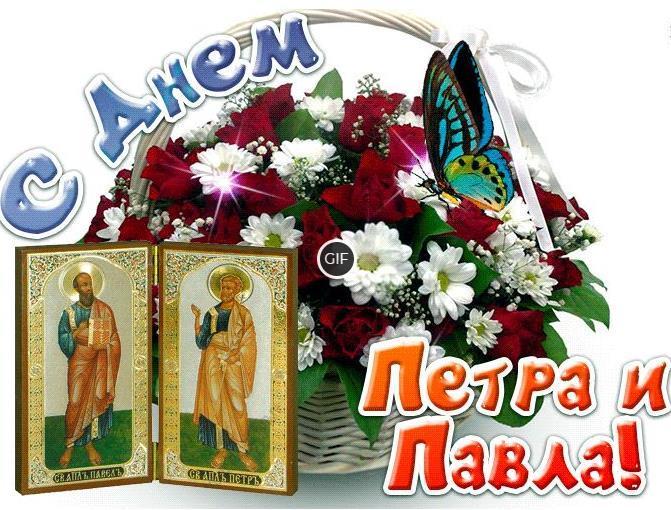 Гиф день святых апостолов Петра и Павла 12 Июля