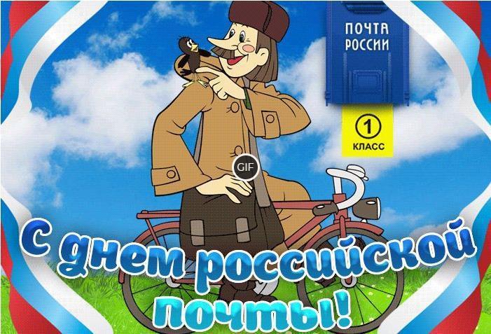 Гиф день Российской почты