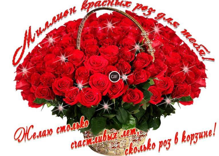 С днём рождения картинки букет роз