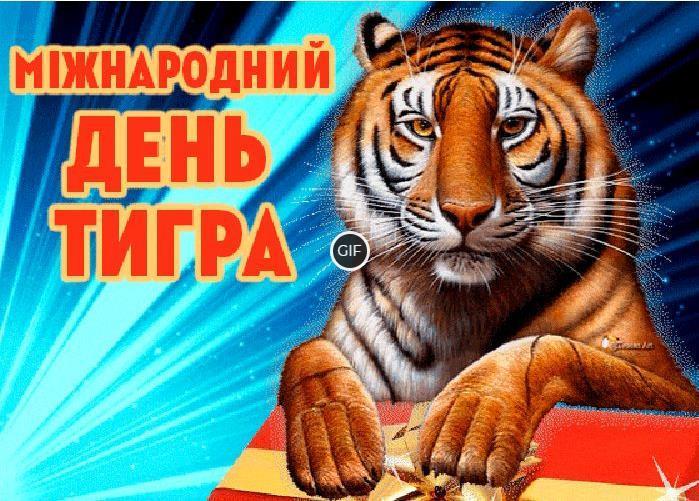 Гифки с международным днём тигра