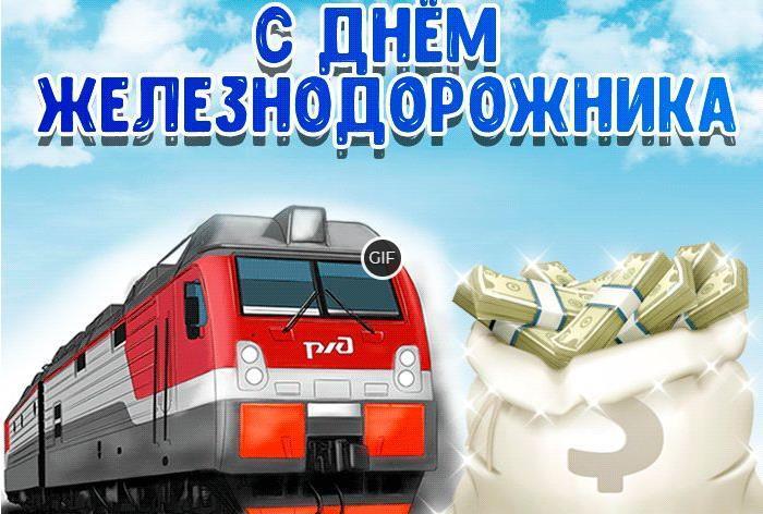 Гифки с днём железнодорожника