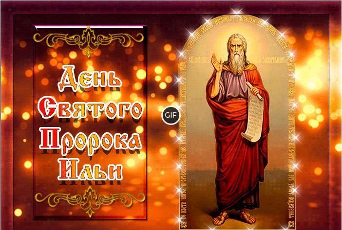 Гифки Ильин день