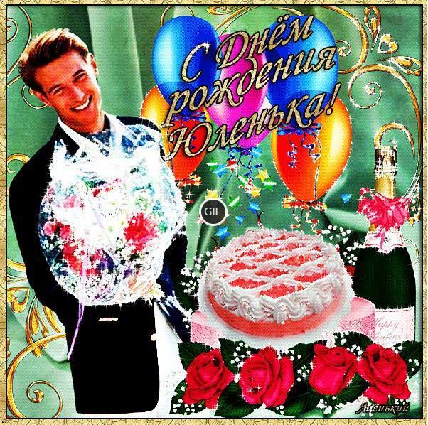 Мерцающие открытки с днем рождения Юлечка