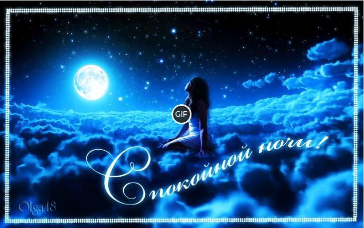 Гифки спокойной ночи красивые
