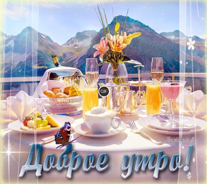 С добрым утром красивые открытки