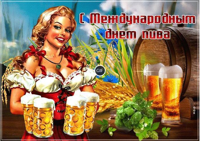 Гифки с международным днём пива