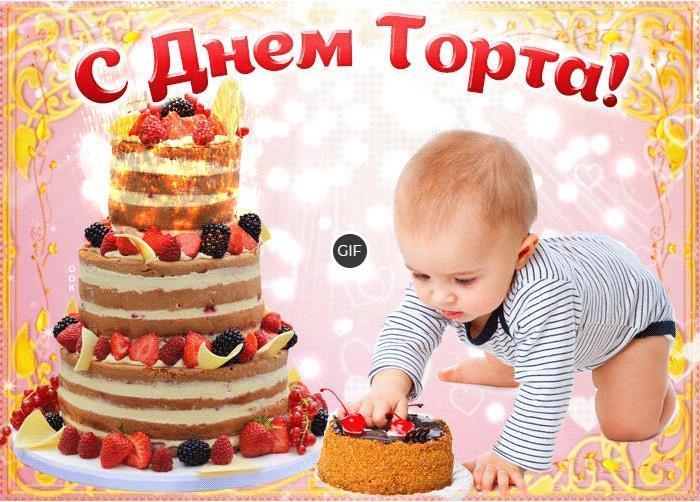 Открытки с международным днём торта